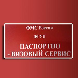 Паспортно-визовые службы Порецкого