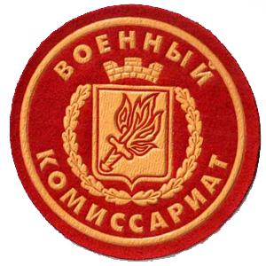 Военкоматы, комиссариаты Порецкого
