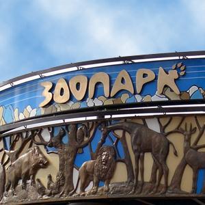 Зоопарки Порецкого